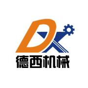 陕西德西机械设备有限公司