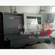 云南数控车床-STURN50-CK50-6150数控车