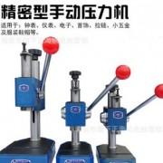 厂家直销申康长J02-0.2小型手动压力机台式手动冲床手啤机打孔冲