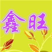 四川省鑫旺鑫机电设备有限公司