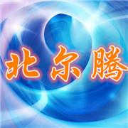 沈阳北尔腾机电设备有限公司