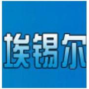 南京埃锡尔数控机床制造有限公司