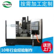 专业销售 V8数控精密加工中心 高速型cnc加工中心