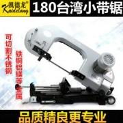 厂家直销凯德龙180F多功能锯床小型金属木工带锯机家用电动切割机