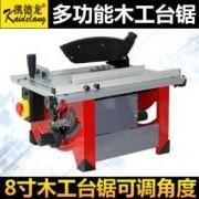 凯德龙多功能台锯小型8寸木工台锯 锯板机木工开料机切割机电锯