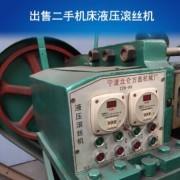 转让二手国产液压二轮滚丝机矿山螺纹滚压传动系统电气上门培训