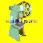 专场特价:JB23-12T/吨冲床,12T/吨普通冲床