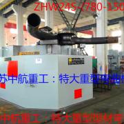 ZHW24S-(500-1500A)特大型型材弯曲机