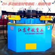 ZHW24S-(75-100A)型材弯曲机