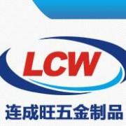 深圳市连成旺五金制品有限公司