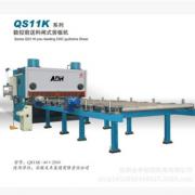 东海数控闸式剪板机QS11K系列数控前送料式剪板机
