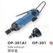 代理原装 宏斌OP-301 OP-301A1 气动螺丝刀