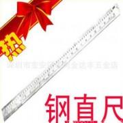 厂家直销高品质不锈钢直尺 0-2000cm