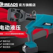 伊米兹厂家直销电动线缆剪充电式电缆剪液压剪EM-45