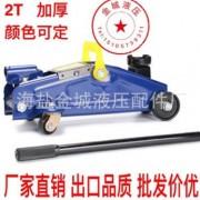 厂家直销卧式液压千斤顶加厚2T7kg 修车换胎工具蓝色纸盒包装