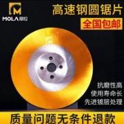 摩拉MOLA镀钛275高速钢锯片300圆锯片铣刀片超A锯片不锈钢锯片