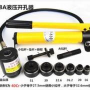 厂家销售SYK-15液压开孔器,液压拉孔机