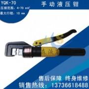 液压钳,液压压线钳,端子线鼻子压接工具YQK-70,手动液压压接钳