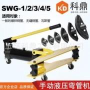 分体式手动液压弯管机 FWG-2寸3寸4寸圆管镀锌管水管碳钢管弯管器