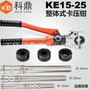 供应不锈钢卡压钳 不锈钢管件卡压钳 液压压管钳KE-1525