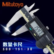 供应日本三丰数显卡尺500-197-30 0-8mm ±0.001mm 三丰一级代理