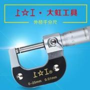 shanggong/上工外径千分尺 0-25mm 300mm 0.01 上工千分尺