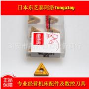 正品日本泰珂洛Tungaloy数控刀片TNMG160404R-S T9125