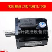 精诚刀架电机YLJ50D数控车床力矩电机SLD90-4沈阳机床CAK36