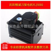 沈阳刀架电机YLJ50D2数控车床CAK40力矩电机SLD102-4新微电机厂