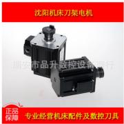 沈阳机床配件四工位精诚刀架电机SLD90-4数控车床力矩电动机