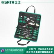 世达SATA 五金工具 19件电脑维修组套 工具套装 03770
