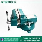 """正品 SATA世达工具 重型方钢台虎钳 70841 4"""" 100mm"""