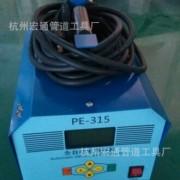 厂家供应PE管电熔机, 20-315燃气管PE管热熔焊接用