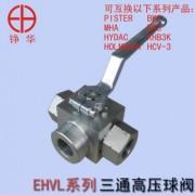 供应油路系统使用的碳钢材质的三通高压球阀 与MHA互换