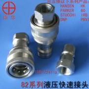 厂家直销 碳钢双自封开闭式气液压快速接头 ISO-B 可以PARKER互换