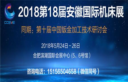 2018第18届安徽国际机床及工模具展览会