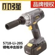 批发小强3.0双锂电电扳手5718充电式冲击扳手脚手架多功能螺丝刀