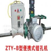 深孔加工专用机床 ZTY系列便携式镗床- 镗孔机