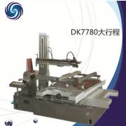 泰州厂家客户定制大型非标电火花线切割快走丝数控机床 DK7780