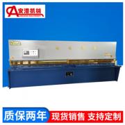 液压闸式数控剪板机 QC12K-6*3200 南通安港机械 厂价直销