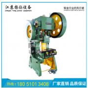 扬 现货批发压力机江苏JB23-40T轻型冲床江苏品牌机械冲床厂家