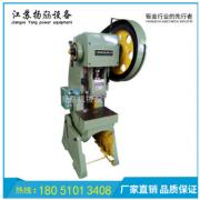 扬 江苏厂家直销16T机械冲床 优质压力机 普通冲床 货真价实
