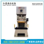江苏厂家供应 JH21-125系列气动压力机 气动高性能冲床