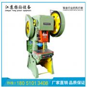 正品出售 25T江苏 扬 机械冲床 确保质量 价格 售后三包