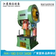 正品发售 扬优质冲床125吨国标机械冲床 配件终身质保压力机