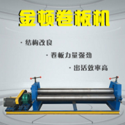 【南京金顿】4*1600mm电动机械式三辊卷板机,可卷4个厚1米6板