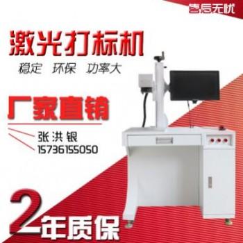 光纤激光镭雕打标机20W金属激光雕刻机不锈钢塑胶镭射激光机30W