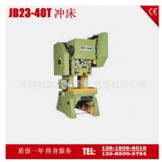 J23开式可顷压力机 40T冲床厂家直销