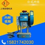 现货1吨2T吨1.5t吨3吨4吨JB04-0.5T小型台式压力机桌面电动冲床