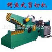 上海锐锻厂家热销Q43Y-200液压鳄鱼式废金属剪切机 鳄鱼剪 剪断机